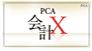 PCA会計X