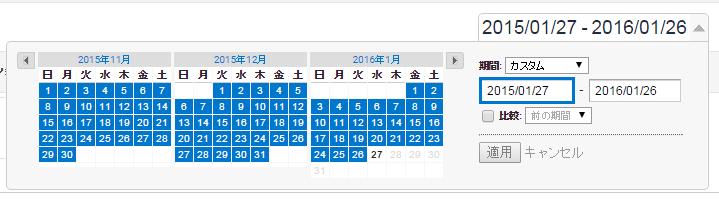 スクリーンショット 2016-01-27 15.33.15