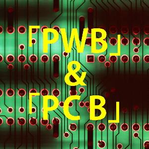 PWBとPCB
