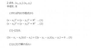 2点と半径から円-数式