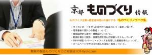 iot-kyoto